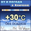 Ну и погода в Ключевке - Поминутный прогноз погоды